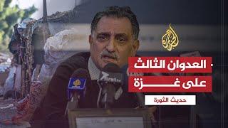 حديث الثورة - بشارة يكشف سر صمود غزة وصمت العرب