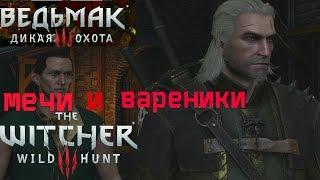 The Witcher 3: Wild Hunt Ведьмак 3 - Дикая Охота Мечи и вареники