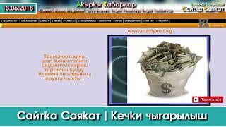 Сайтка Саякат-13.06.18 | Кечки Саясий ушак-имиштер топтому | Саясатка Саякат