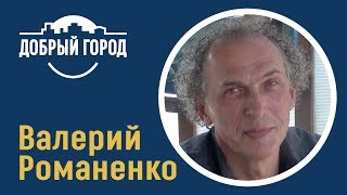 Добрый город - Валерий Романенко
