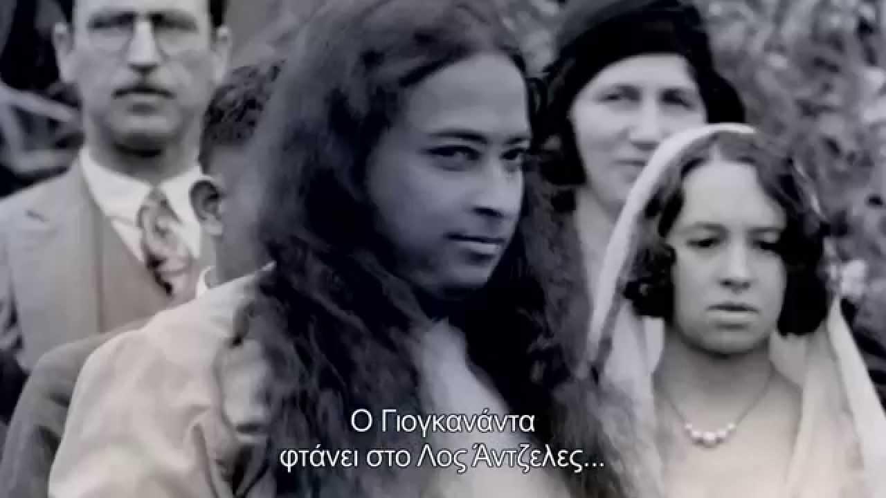 AWAKE:THE LIFE OF YOGANANDA - YOGANANDA: ΤΟ ΤΑΞΙΔΙ ΤΗΣ ΑΦΥΠΝΙΣΗΣ_GR subs