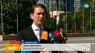 Канцлерът на Австрия: Трябва да има европейска перспектива за Западните Балкани