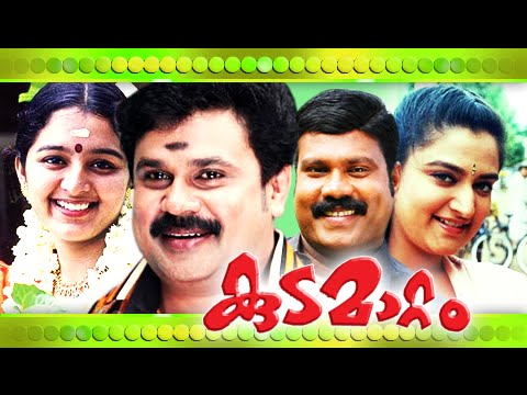 malayalam full movie kudamattam dileep with manju warrier hd malayalam film movie full movie feature films cinema kerala hd middle trending trailors teaser promo video   malayalam film movie full movie feature films cinema kerala hd middle trending trailors teaser promo video