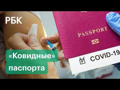 Деление на больных и привитых: Британия может ввести «ковидные паспорта»