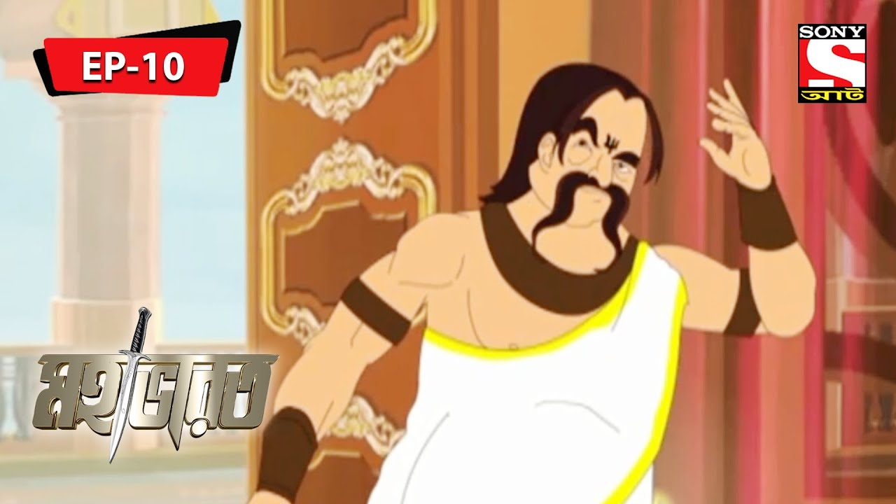 Download Mahabharat (Bengali) - মহাভারত - Pandur Aranya Abhiyan - Episode - 10