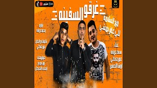 M3 El Salama Le Elly Ayez Yemshy