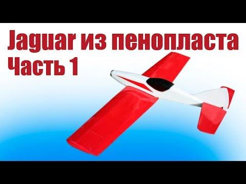 Самолет из пенопласта. Ягуар - тренер и скоростник. 1 часть | Хобби Остров.рф