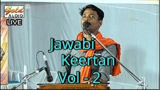 जवाबी कीर्तन भाग-2(2018)/बछरावां/कल्पना दुबे & मुकेश मृदुल/Jawabi Keertan/Kalpana&Mukesh/GOLD AUDIO