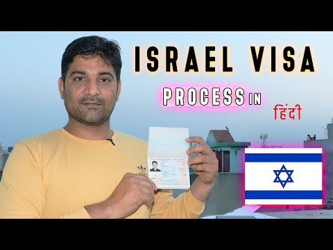 How To Apply Israel Visa Hindi ,इसराइल वीजा  कैसे अप्लाई करें   Step By Step, Israel Visa For Indian