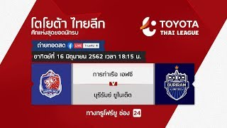 Toyota thai league 16/06/2019 การท่าเรือ เอฟซี พบ บุรีรัมย์ ยูไนเต็ด