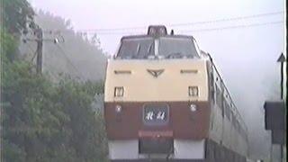想い出の鉄道シーン97 想い出の北海道1986 part6 キハ82・キハ183・キハ24など