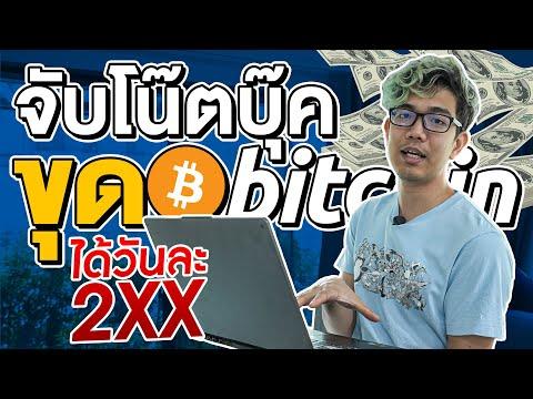 ใช้โน๊ตบุ๊คขุด BitCoin แค่เปิดทิ้งไว้ได้วันละ 2XX บาท ??