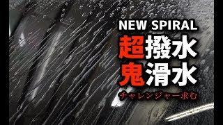 【撥水向上】新スパイラル・超撥水の可能性 thumbnail