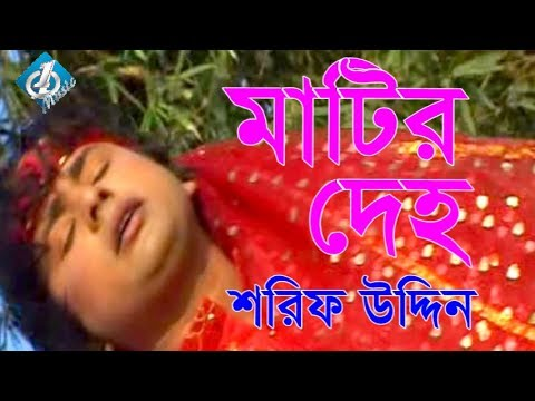 Matir Deho (মাটির দেহ) Shorif Uddin | Bangla Baul Song 2017