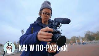 Kai W по-русски: Как я снимаю видео - процесс и подготовка