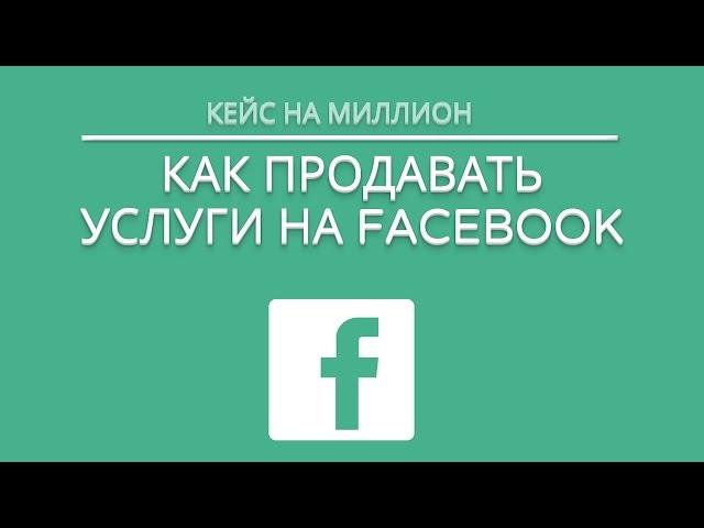 Кейс на миллион: как продавать услуги на Facebook  Запись вебинара