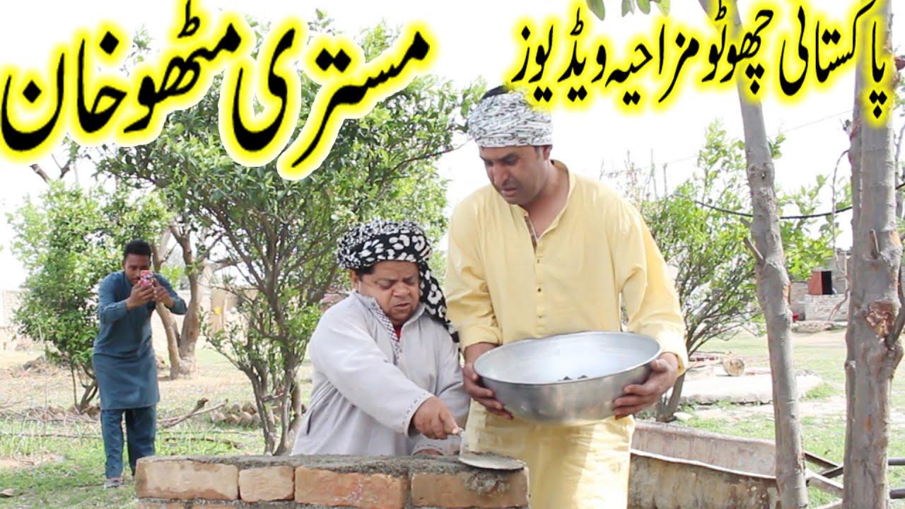 MISTRI MITHU KHAN | POTHWARI DRAMA | SHAHZADA GHAFFAR | TOP FUNNY VIDEOS | POTHWAR PLUS