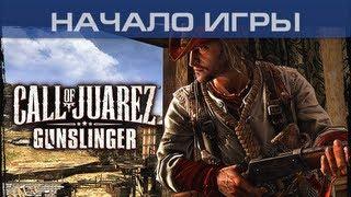 ▶ Call of Juarez: Gunslinger - Начало игры / First Gameplay
