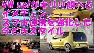 VW up!がキリリ顔へとイメチェン。スマホ連携を強化した今どきスタイル マクファーソン 検索動画 9
