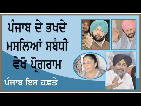 `Punjab this Week` `ਪੰਜਾਬ ਇਸ ਹਫ਼ਤੇ` Spl. current affairs Programme on Ajit Web Tv.