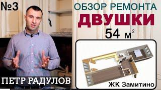 ЖК ЗАМИТИНО. Ремонт двушки 54 м.кв. Ремонт в двухкомнатной квартире. Петр Радулов