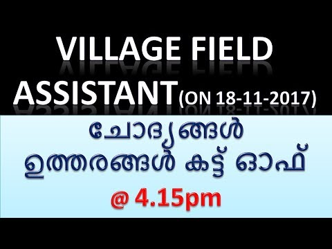 Answer Key at 4.15 pm Village Field Assistant Answer Key Questions By Gurkulam Mobile Classes