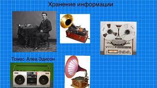 Урок Хранение информации 5 класс