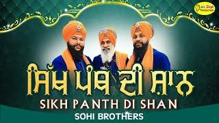 Kavishri Jatha | Bhai Kewal Singh Mehta | Sohi Brothers | Barsi Baba Daya Singh Sur Singh Wale