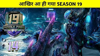 PUBG MOBILE SEASON 19 NEW 1.4 UPDATES || SEASON 19 PUBG MOBILE || S19 LEAKS