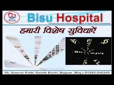 Bisu Hospital
