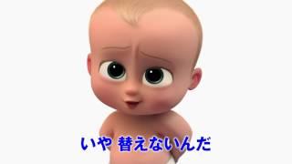 『THE BOSS BABY(原題)』海外超特報映像