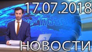 Новости Дагестан за 17.07.2018 год