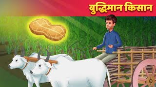 बुद्धिमान किसान Intelligent Farmer Hindi Kahani - Hindi Fairy Tales | Moral & Panchatantra Story