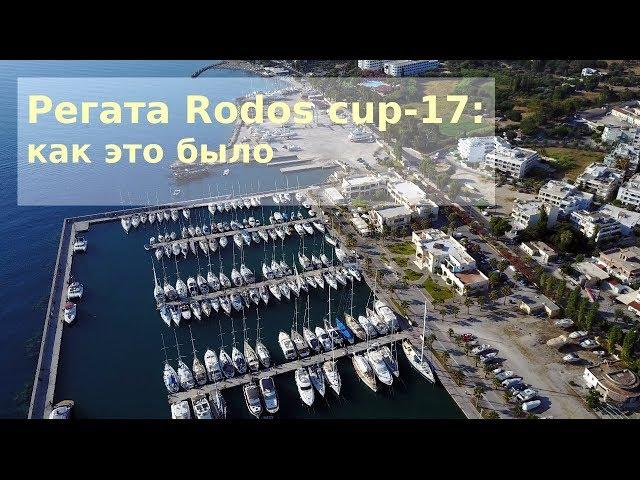 #71 Греция, регата Rodos cup - 2017: как проходят регаты?