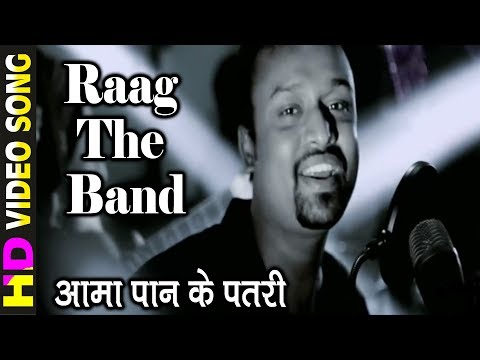 Rock Version - Aama Paan Ke Patri -...