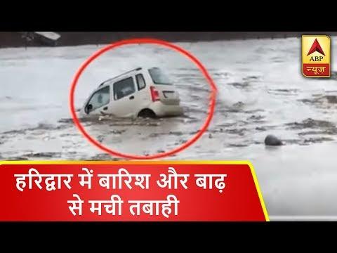 उत्तराखंड के हरिद्वार में बारिश और बाढ़ से मची तबाही   ABP News Hindi