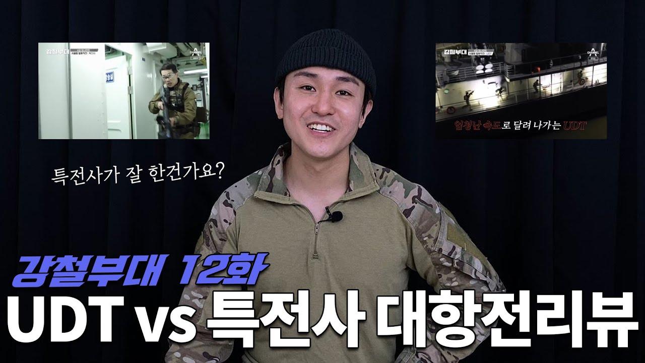 강철부대_UDT vs 특전사 대항전 리뷰!