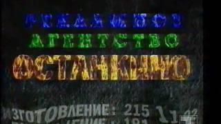 Реклама 1канала Останкино.1993г.VOB