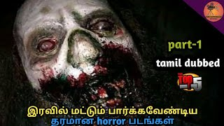 Top 5 Best hollywood horror movie in tamil dubbed|| || hollywood || horror movies || in tamil