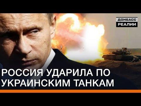 Смотреть Россия ударила по украинским танкам | Донбасc Реалии онлайн