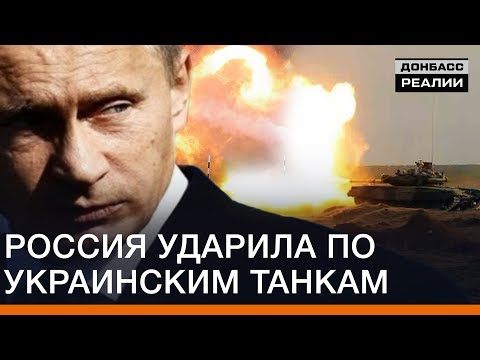 Россия ударила по украинским танкам | Донбасc Реалии