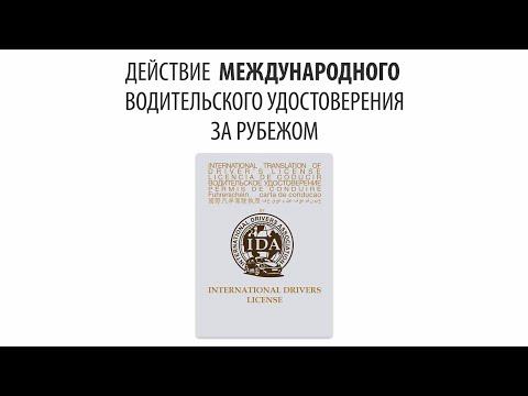 Действия Национального и Международного Водительского Удостоверения за рубежом