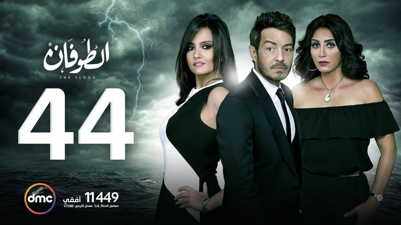 مسلسل الطوفان - الحلقة الرابعة والأربعون - The Flood Episode 44