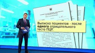 Роспотребнадзор внес изменения в правила проведения тестов на коронавирус