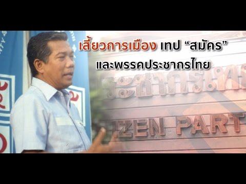 ตำนานเทป (หาเสียง) สมัคร และพรรคประชากรไทย : มติชน วีกเอ็นด์ 17 ก.ค.59