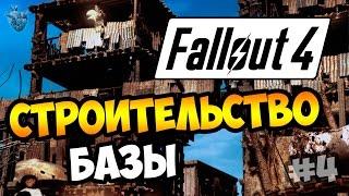 Прохождение Fallout 4  СТРОИМ СОБСТВЕННУЮ БАЗУ 4 серия 60 fps
