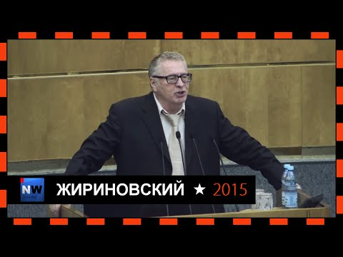 Жириновский про Армению 20.02.2015