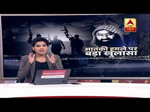 पुलवामा आतंकी हमले को लेकर ABP न्यूज पर सबसे बड़ा खुलासा, बदला लेने के लिए किया गया था हमला