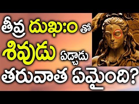 తీవ్ర దుఃఖం తో శివుడు ఏడ్చాడు! తర్వాత ఏమైంది?   Lord Shiva Crying ! What Happen Next?