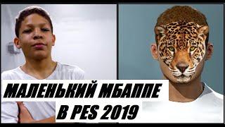 МАЛЕНЬКИЙ МБАППЕ | СОЗДАНИЕ В PES 2019